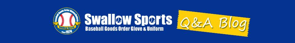 野球用品スワロースポーツ Q&Aブログ
