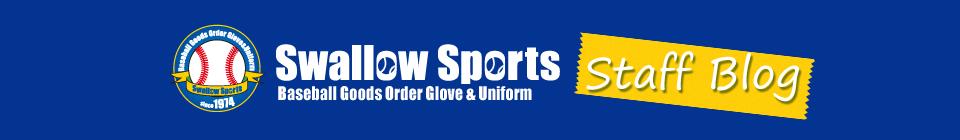 野球用品スワロースポーツ スタッフブログ